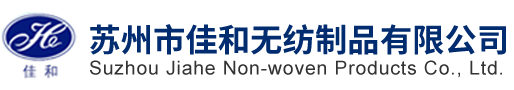 Suzhou Jiahe Non-Woven Products Co., Ltd.